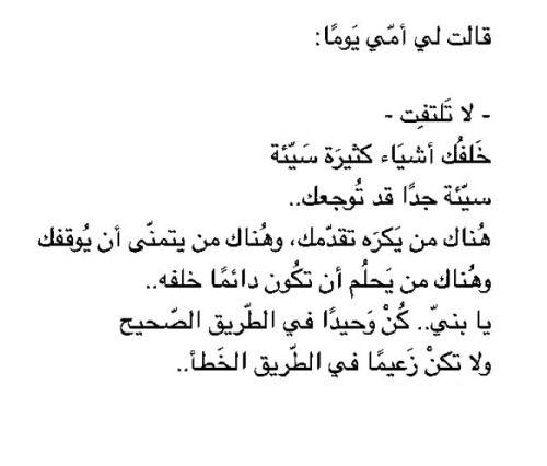 نصف وجه بلا ملامح هاجد محمد Wisdom Quotes Arabic Quotes Quotations