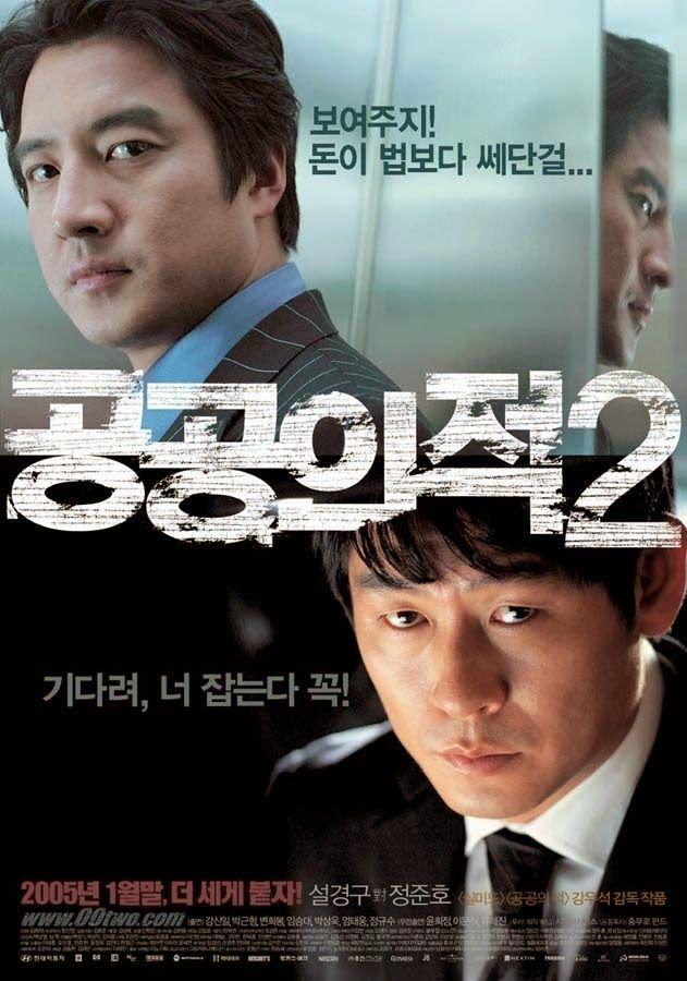 Mi2mir Korean Movie : 4.0 Another Public enemy, 공공의 적2 - 2005