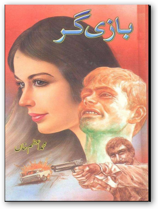 Bazigar Novel By Shakil Adilzada Pdf Download - ReadingPk