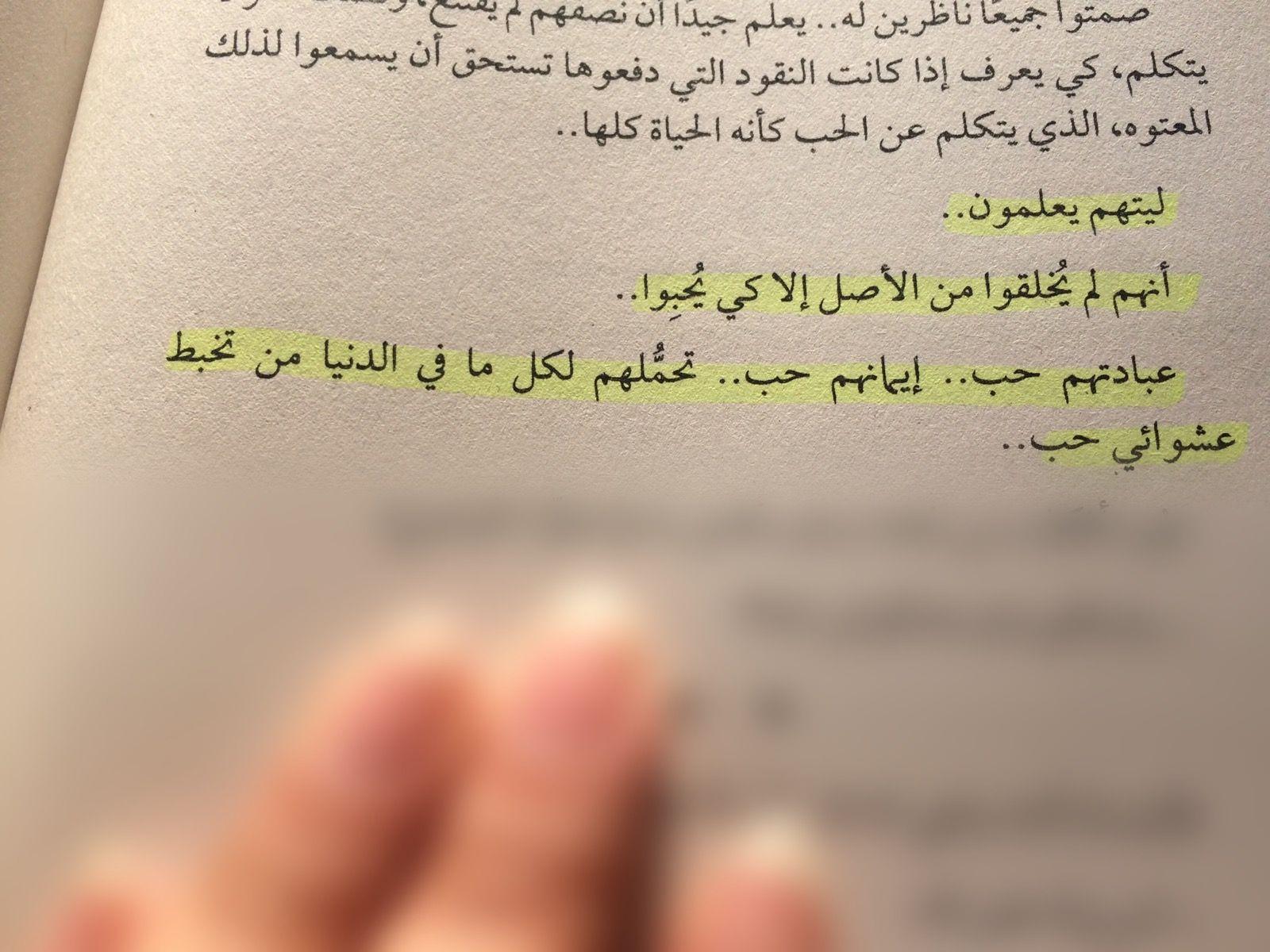 من رواية هيبتا محم د صادق Arabic Quotes Quotations Book Quotes