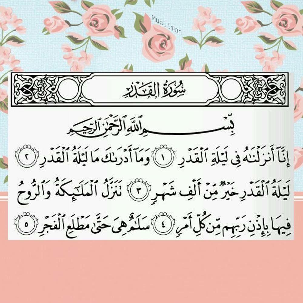 سورة القدر Islamic Quotes Quran Quran Book Quran Verses