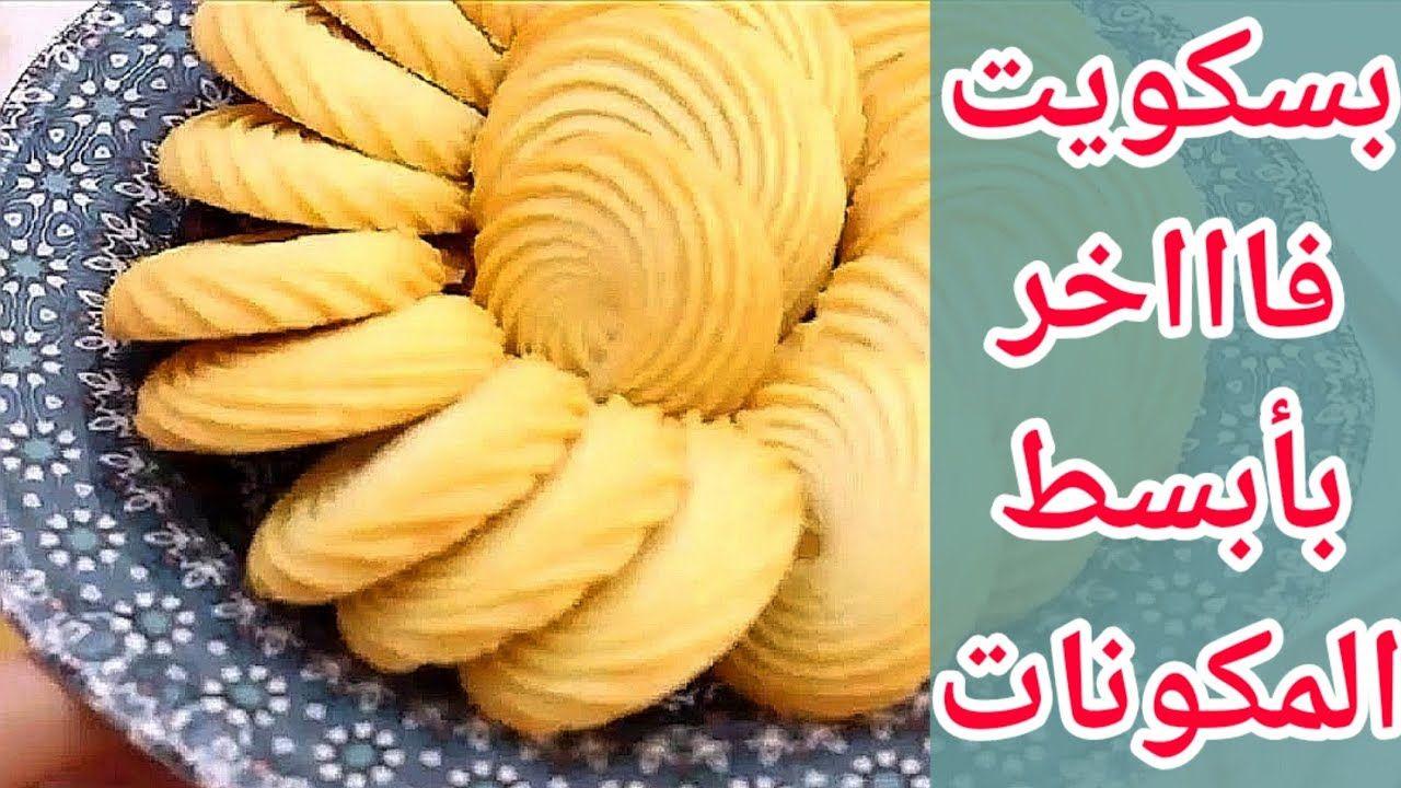 بسكويت الزبده بالوصفه الايطاليه الاصليه Youtube Fruit Food Pineapple