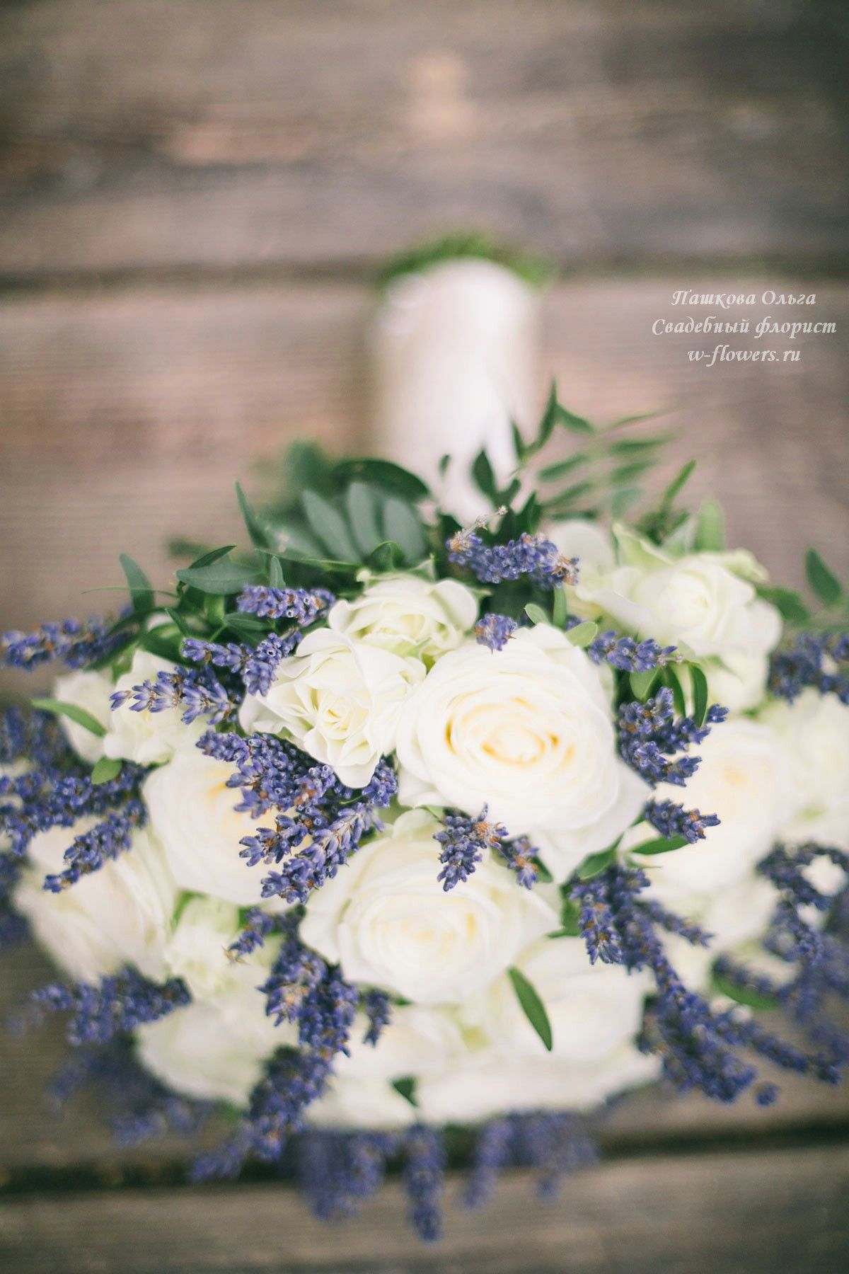 Букет невесты с лавандой