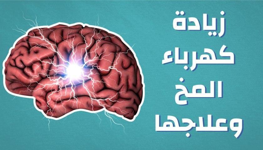 زيادة كهرباء المخ وعلاجها Movie Posters Poster Movies