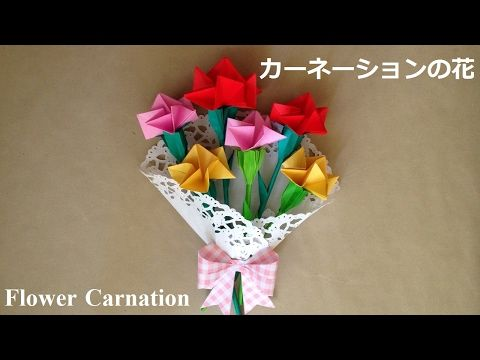 niceno1origami flower niceno1origami flower carnation youtube mightylinksfo Images