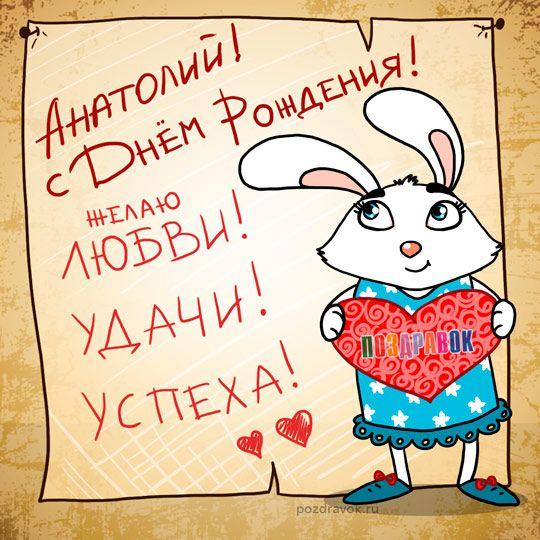 Смешные открытки с днем рождения евгений, азербайджанских картинках