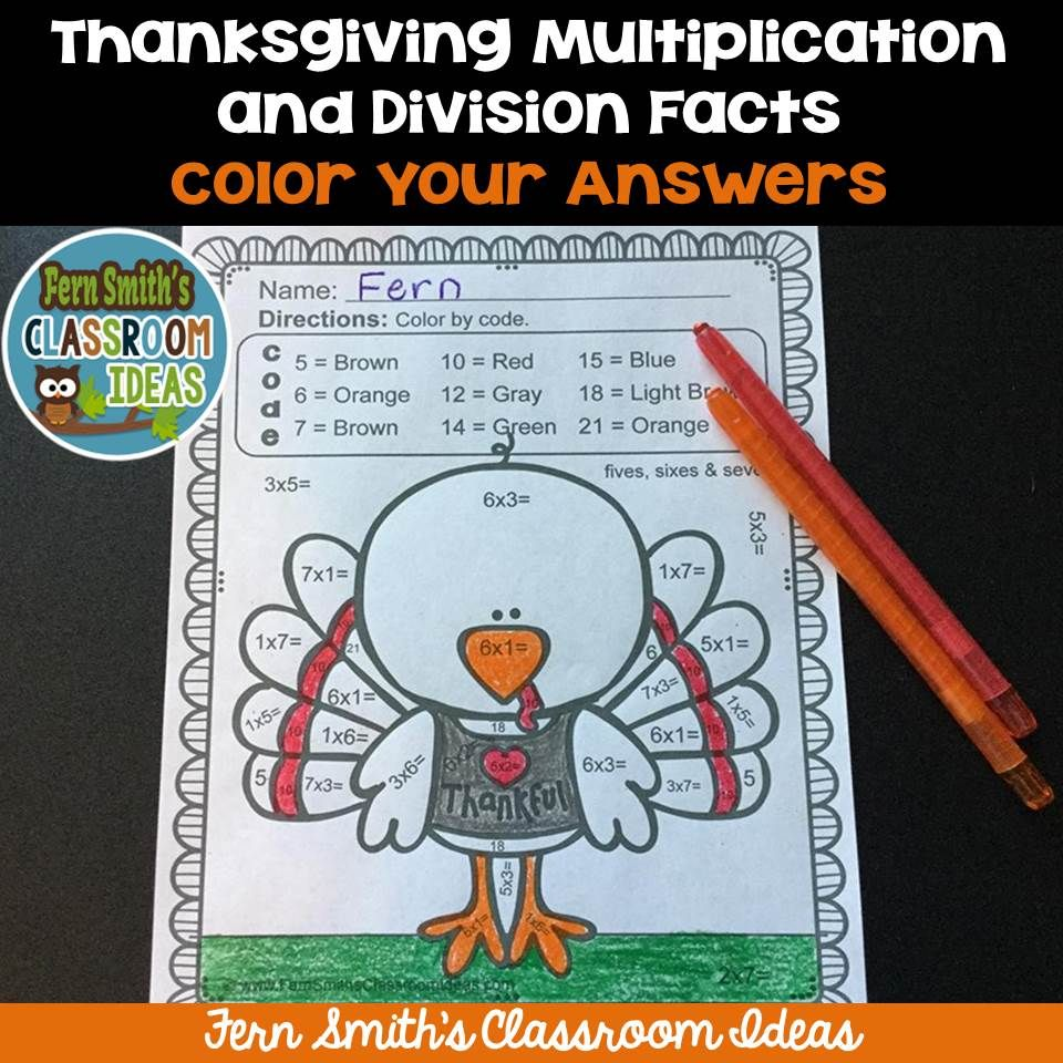 Color By Numbers Thanksgiving Mixed Multiplication Facts | New ...