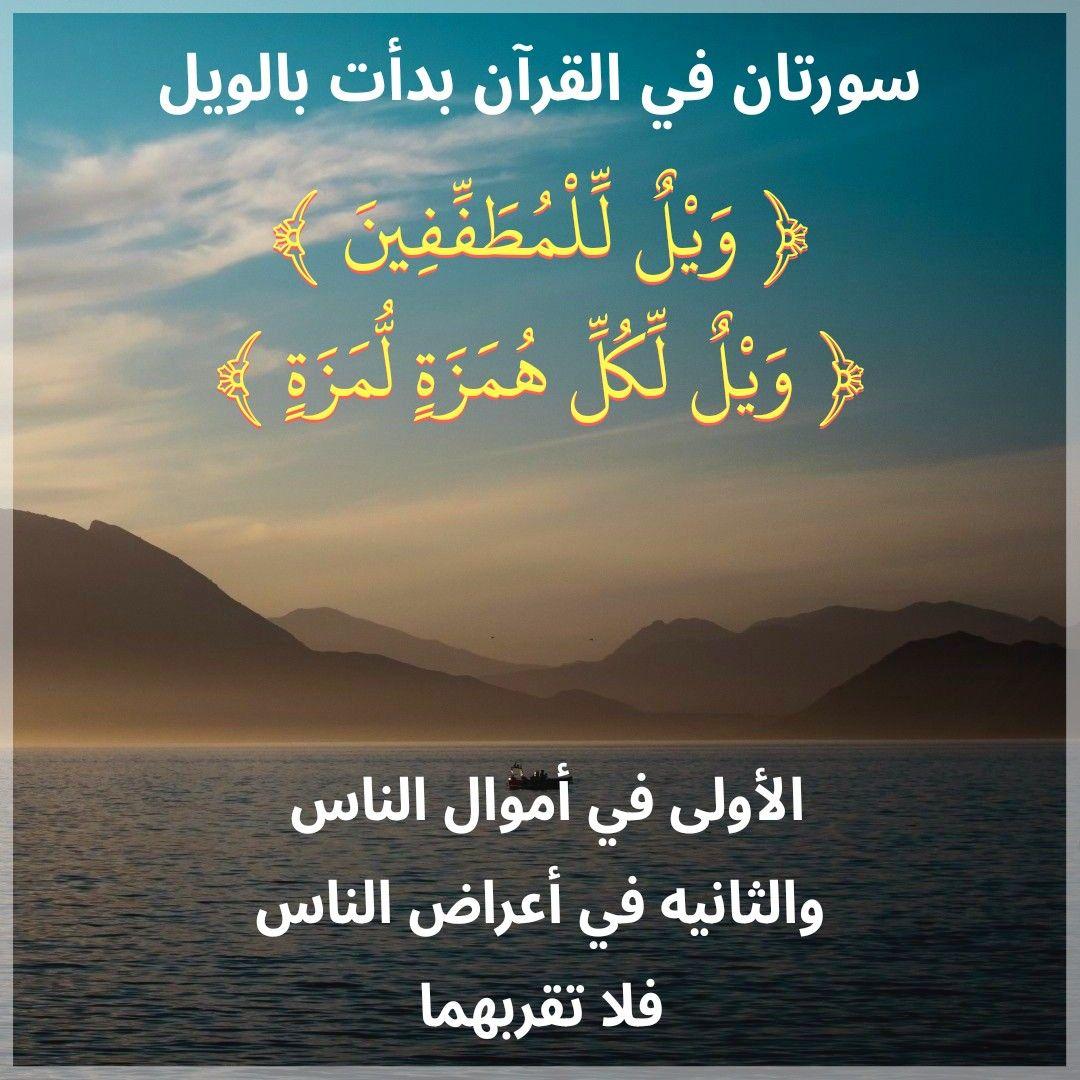 قرآن كريم آية آيات الويل Arabic Calligraphy Art Calligraphy Art Arabic Calligraphy