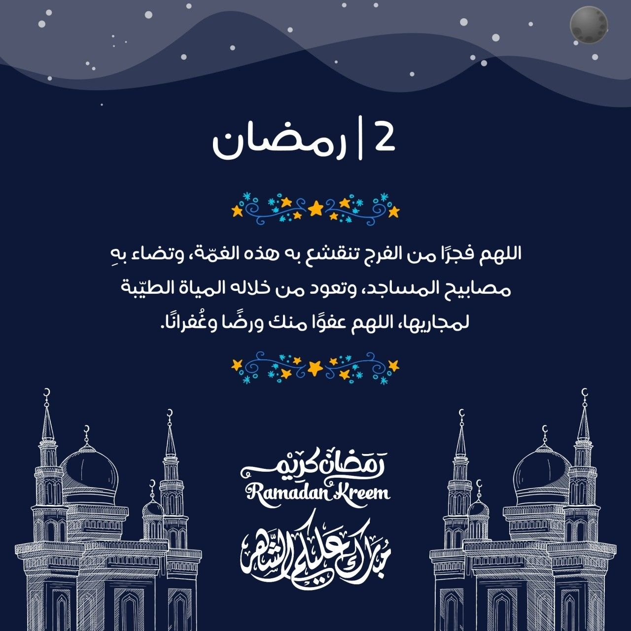 Pin By Haidy On كوفيد 19 Ramadan Poster Movie Posters