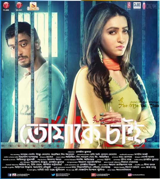 Tomake Chai Gangster By Arijit Singh Mp3 Song Download Mp3 Song Mp3 Song Download Songs