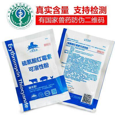 Erythromycin Thiocyanate Soluble Powder Broad Spectrum Antibiotic 100g Anima