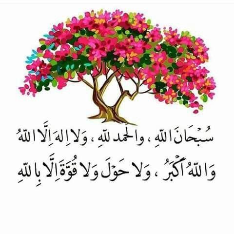 غراس الجنة Beautiful Names Of Allah Islam Facts Islamic Images