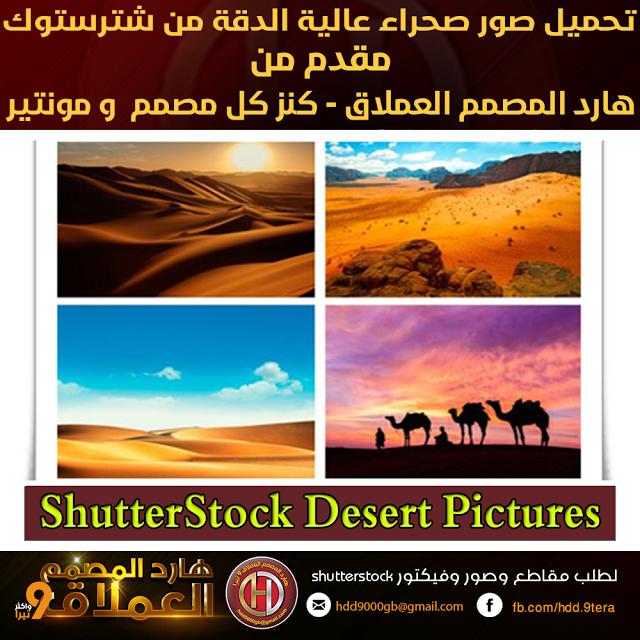 تحميل صور صحراء عالية الدقة من شترستوك Shutterstock Desert Pictures 25 صورة عالية الدقة للصحراء من الموقع الغني عن التعريف Shutterstock تصلح لأعمال التصميم وا