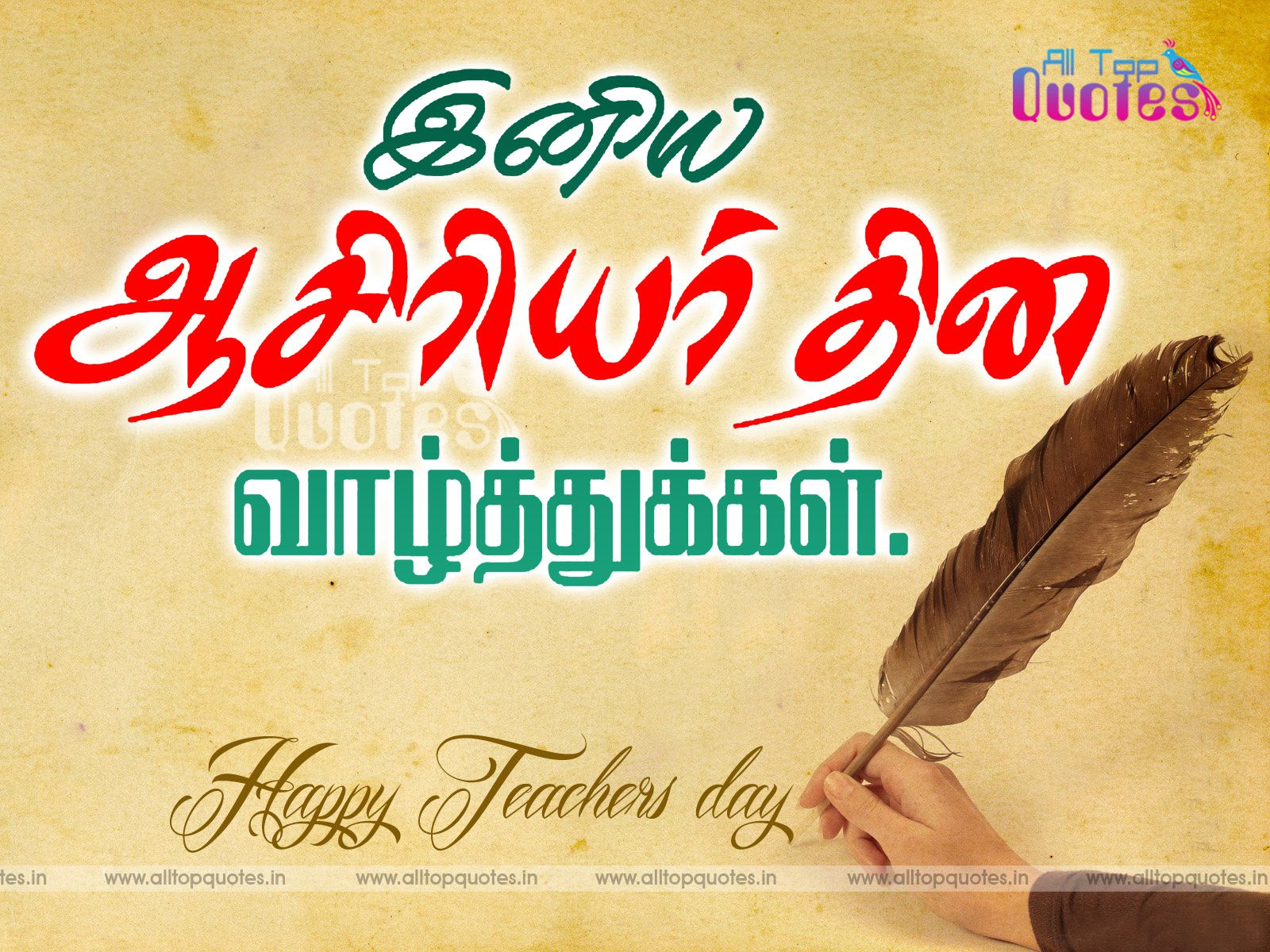 Tamil Happy Teachers Day Quotes In Tamil Language All Top Quotes Telugu Quotes Englis Happy Teachers Day Teachers Day Teachers Day Card