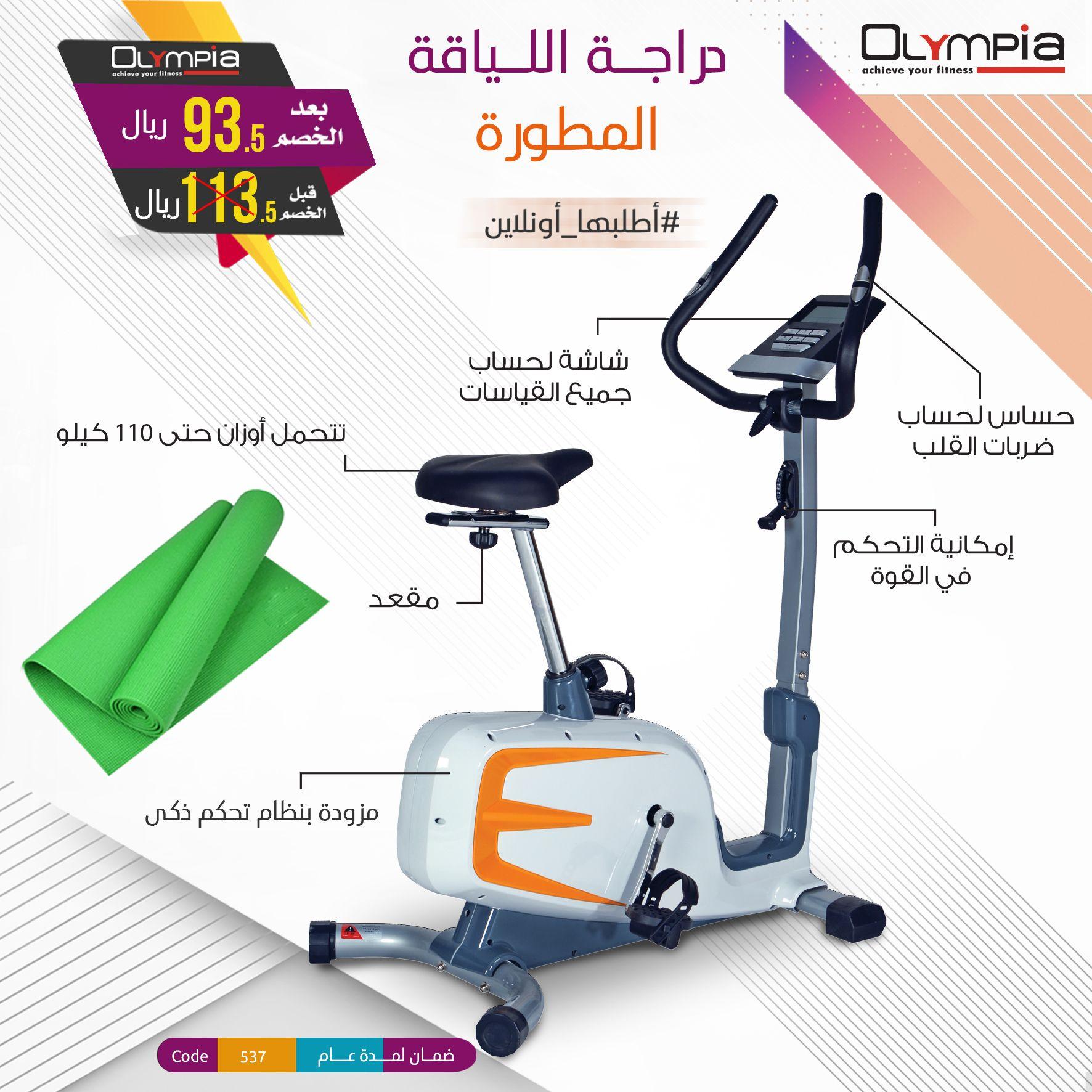 أفضل الأجهزة الرياضية بأعلى المواصفات العالمية من الومبيا أفضل الأجهزة بخصومات مميزة وأسعار تنافسية من اولمبيا تمرينك Stationary Bike Sultanate Of Oman Bike