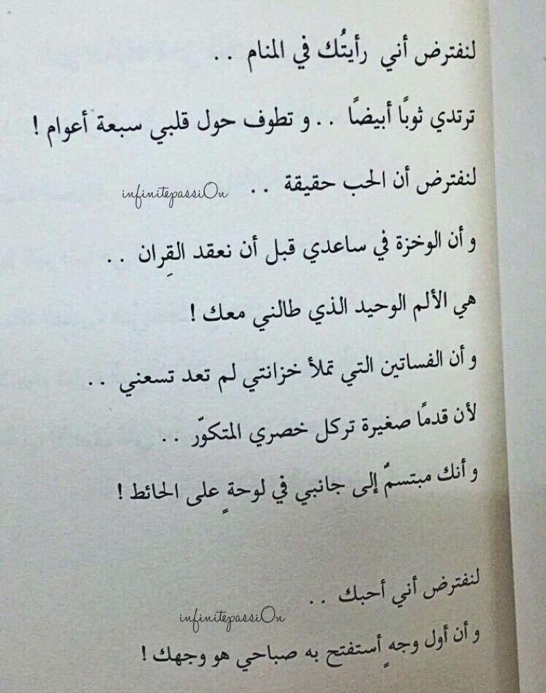 وأن أول وجه أستفتح به صباحي هو وجهك في كل قلب مقبرة لـ ندى ناصر Words Wise Words Quotes