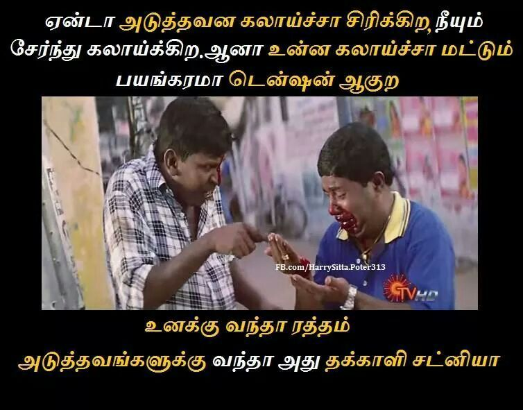 Tamil memes #comedy | Tamil Memes | Pinterest | Comment ...