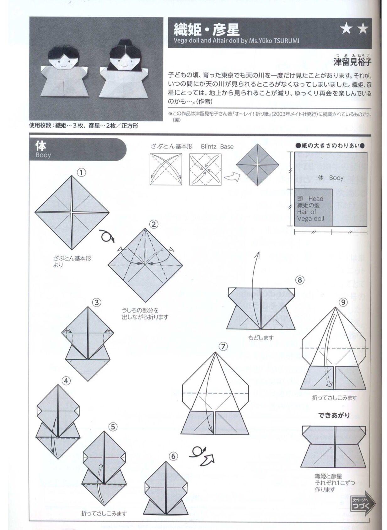 Origami vega doll 1 ori ori pinterest origami dolls and origami vega doll 1 pooptronica