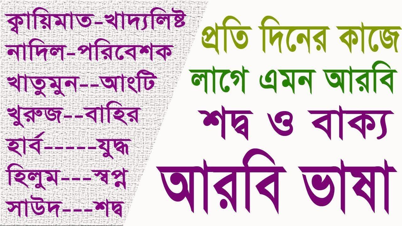 Best Arabic Tutorial Bangla To Arabic Arabic Bhasha In Bengali Bes Teach Arabic Tutorial Arabic To Bangla