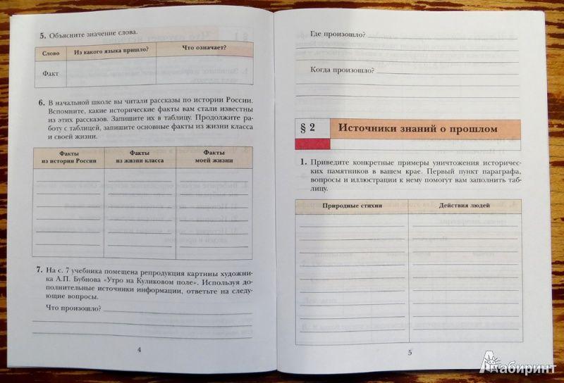 Гдз по истории 5 класс михайловский ответы на вопросы » гдз.