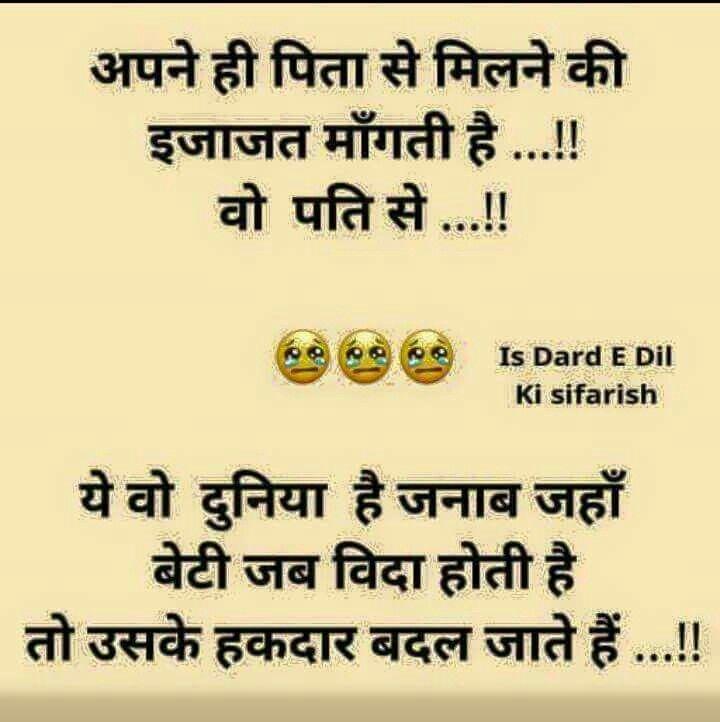 Hindi Quotes, Quotes