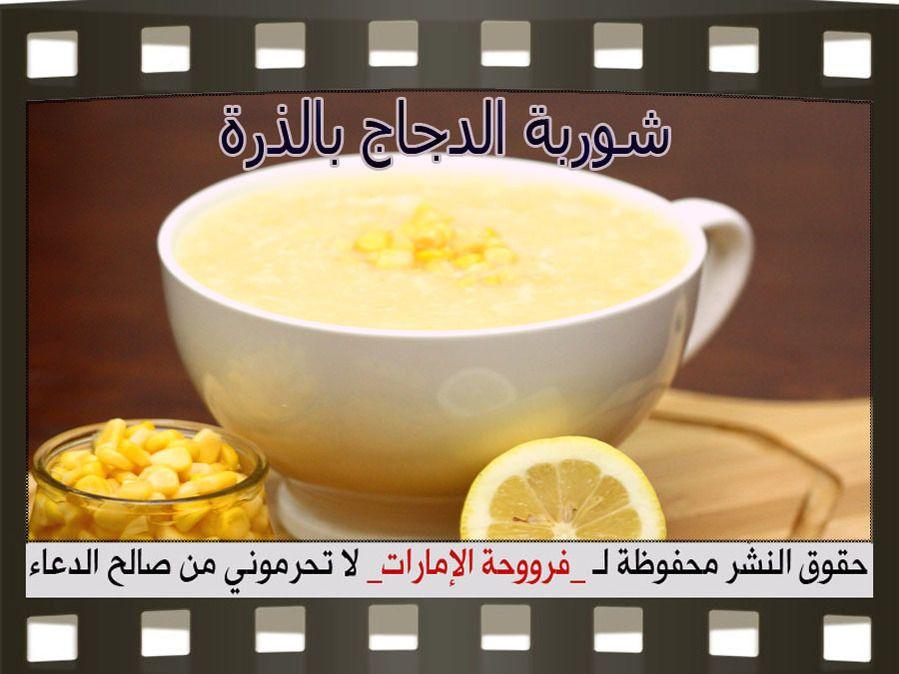 شوربة الدجاج بالذرة الحلوة بالخطوات المصورة Recipes Chicken Corn Soup Corn Soup