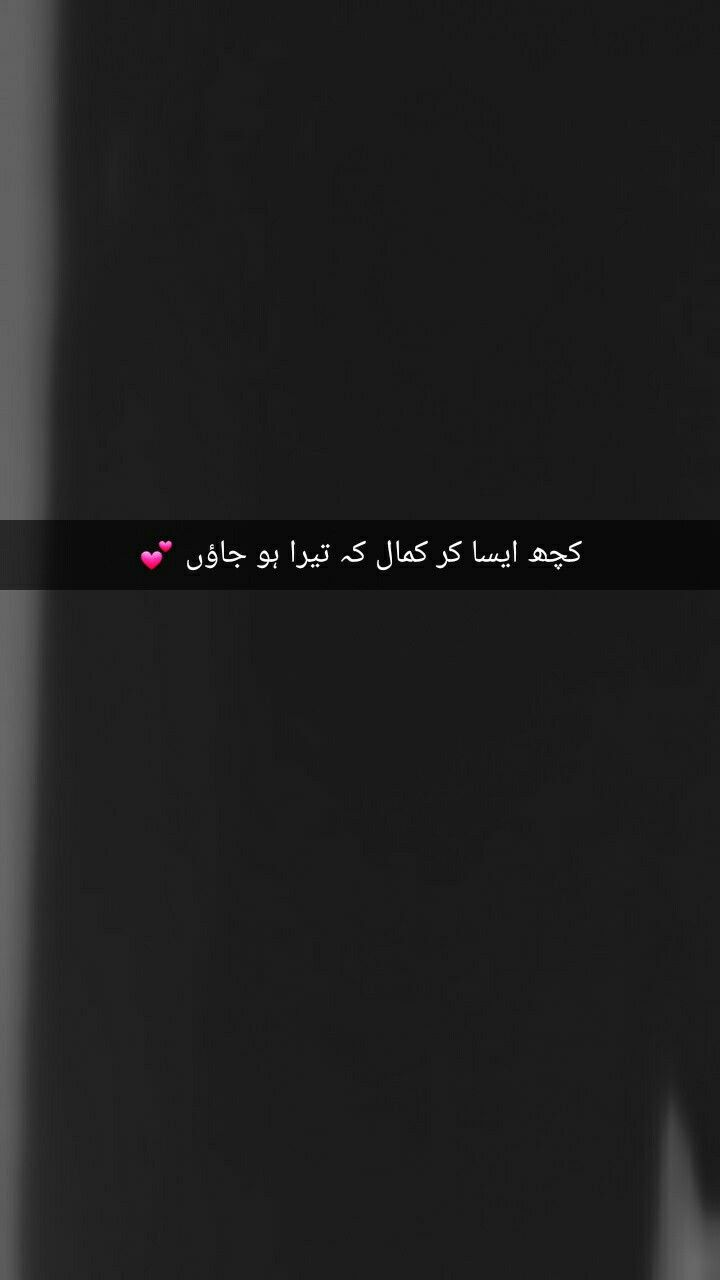 Pin By S Sheraz On Lyrics Love Song Quotes Urdu Love Words Poetry Words