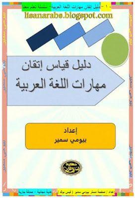 دليل قياس اتقان مهارات اللغة العربية بيومى سمير تحميل وقراءة أونلاين Pdf Education Pdf Free Download