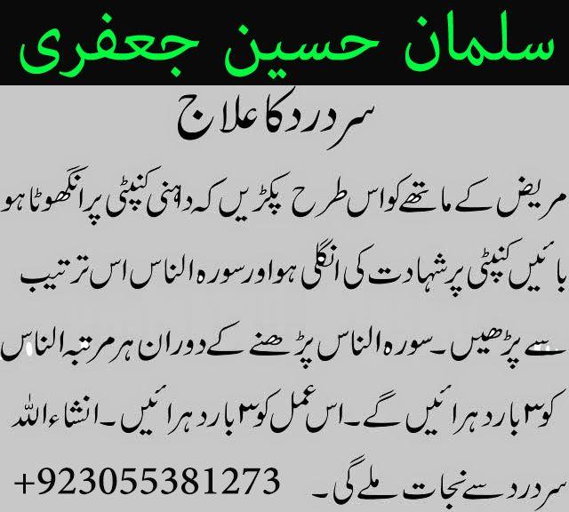 Pin by Free Rohani ilaj on Free Rohani Ijal   First doctor, Arabic