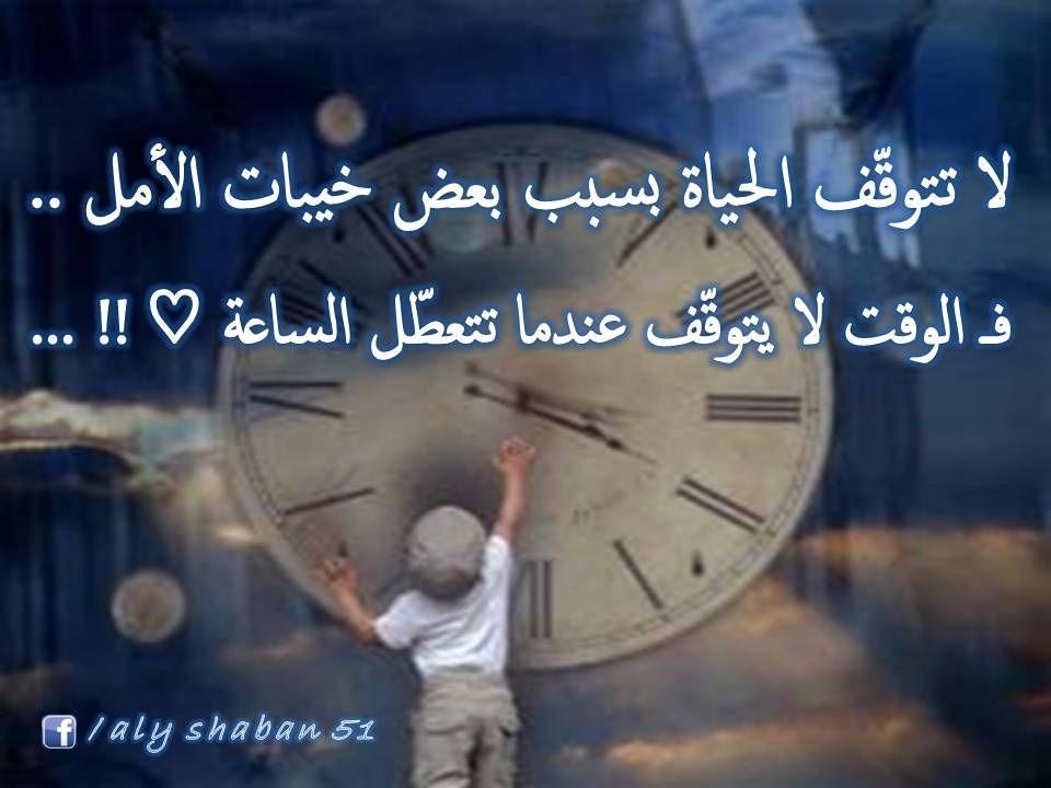 لا تتوقف الحياة بسبب بعض خيبات الأمل فـ الوقت لا يتوقف عندما تتعطل الساعة Success Quotes Revenge Failure