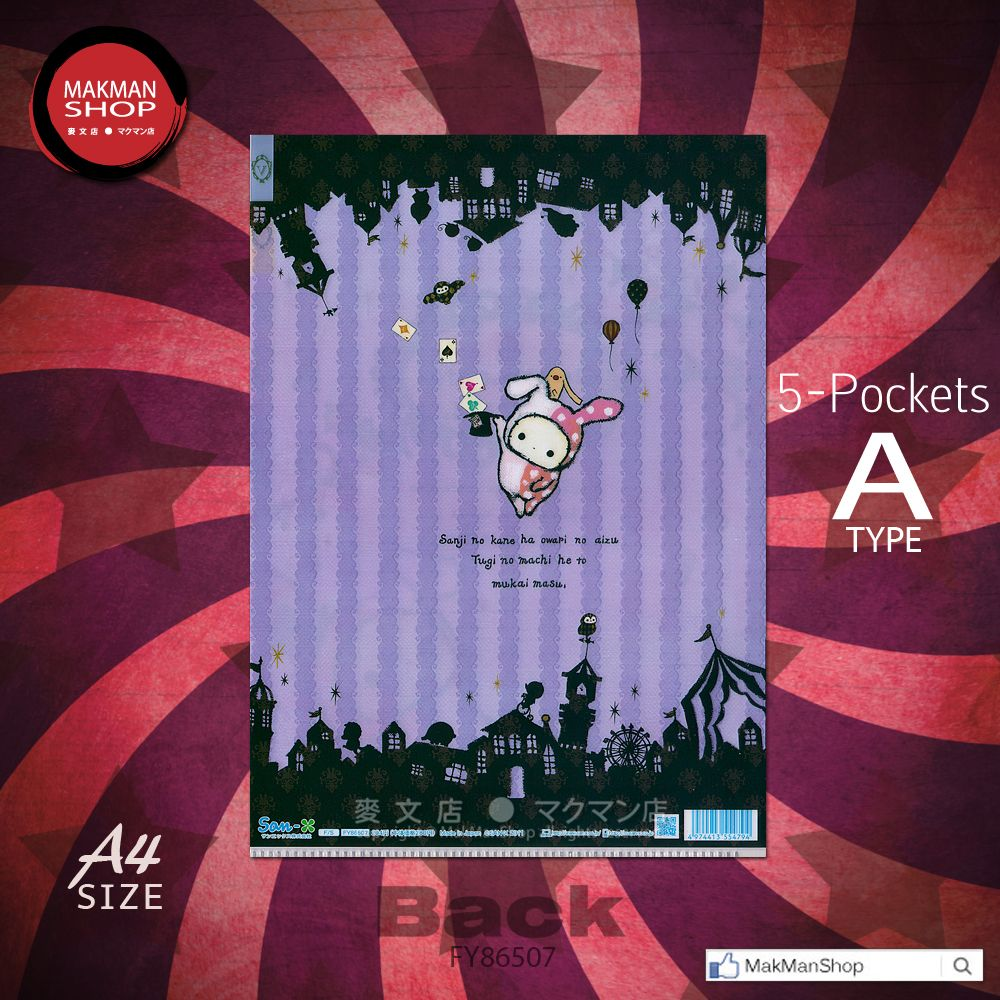 San-X Sentimental Circus - 5 Pockets - Type A