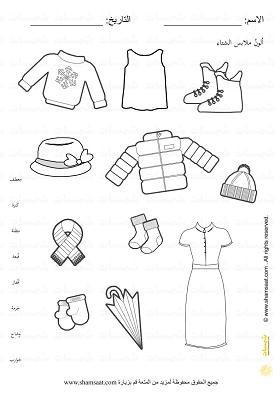 فصل الشتاء Archives الصفحة 2 من 3 شمسات Printables