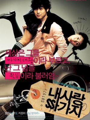 """100 days with Mr.Arrogant"" (2004)"