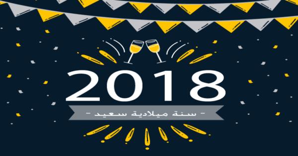 رسائل بمناسبة السنة الجديدة Happy Year Company Logo Tech Company Logos