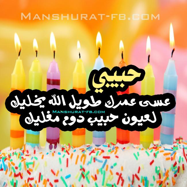 تهنئة للحبيب بمناسبة عيد ميلاده منشورات عيد ميلاد للحبيب Happy Birthday Wishes Birthday Wishes Boy Birthday