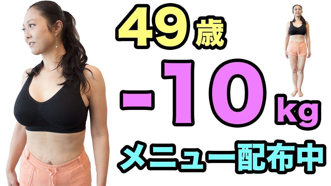 ダイエットメニュープレゼント 最強の1ヶ月メニュー であなたも痩せませんか 49歳女性が効率的に10キロ痩せました