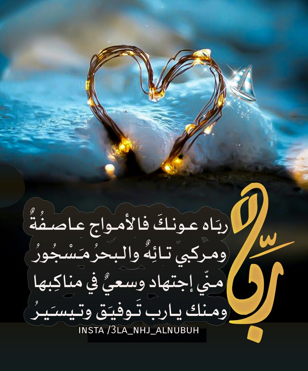 Pin By Um Ahmad On الصباح والمساء Romantic Love Quotes Romantic Love Romantic
