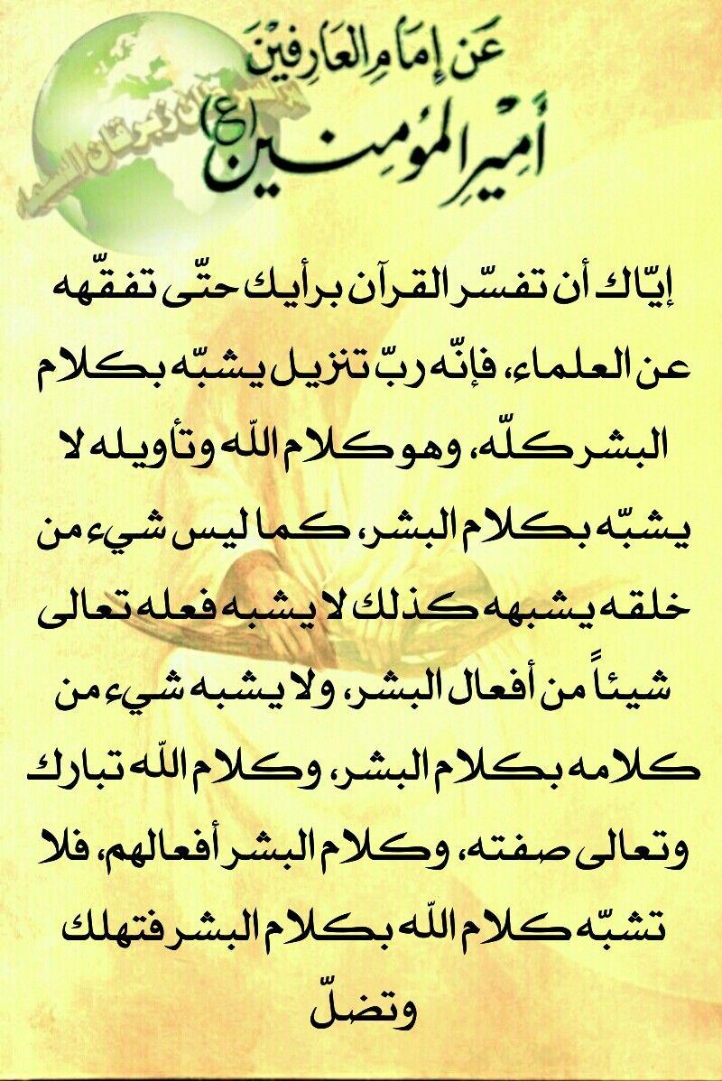 Pin By و الف ج ر On الامام علي عليه السلام Wisdom Calligraphy Arabic Calligraphy