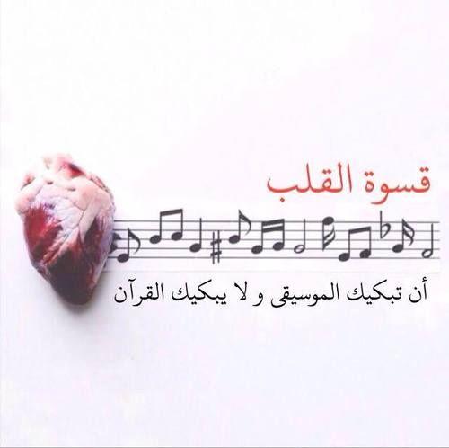 صور عن قراءة القران الكريم Sowarr Com موقع صور أنت في صورة Photo Quotes Islamic Quotes Quran Words