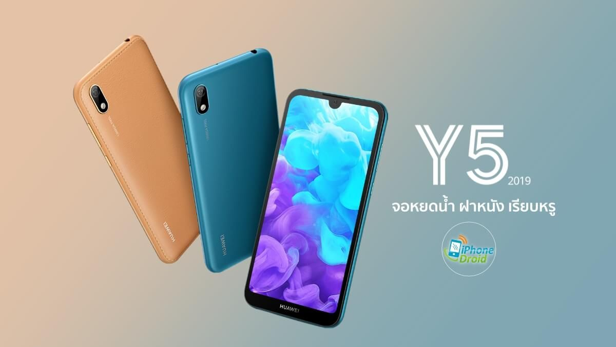 Huawei Y5 2019 เปิดตัวแล้วด้วยชิป Helio A22 และหน้าจอ 5 71 นิ้ว