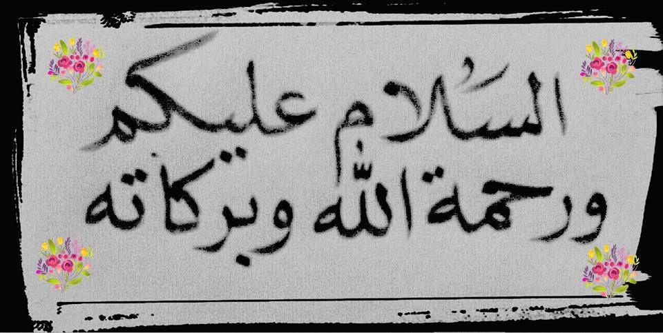 السلام عليكم ورحمة الله وبركاته Math Wallpaper Arabic Calligraphy Math