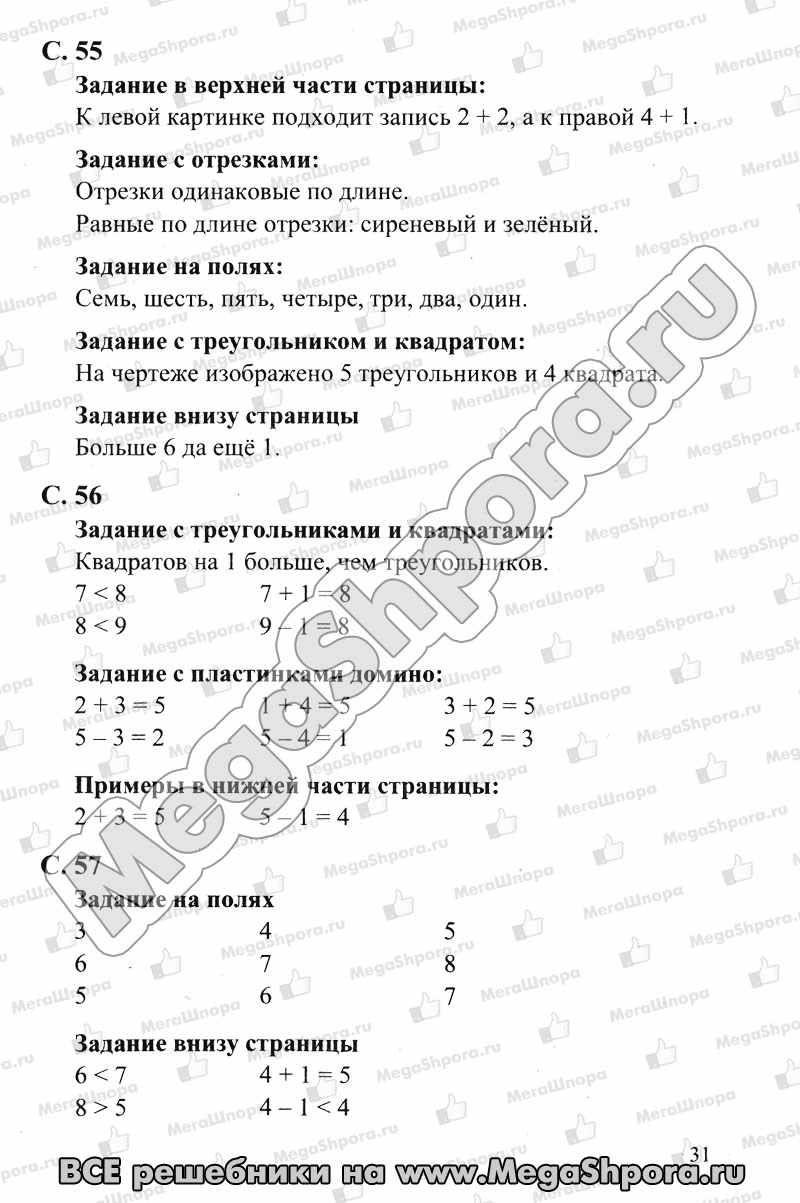 Решение по контурной карте география 6 класс и.п галай 2018г