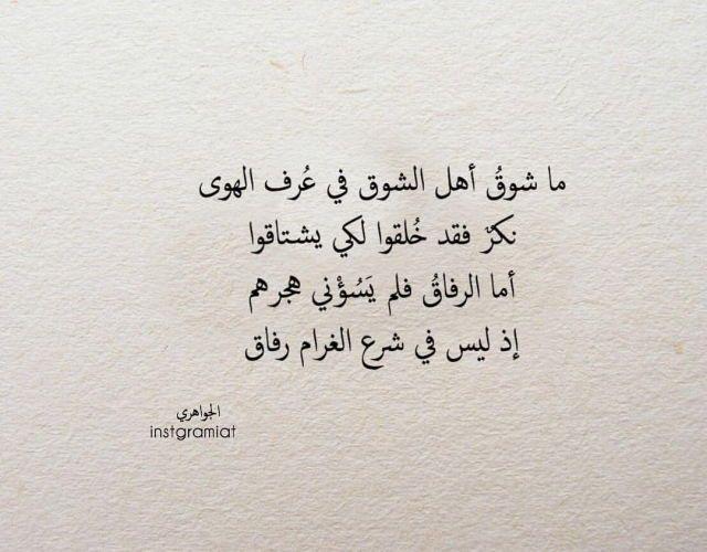 الجواهري Words Love Quotes Quotes