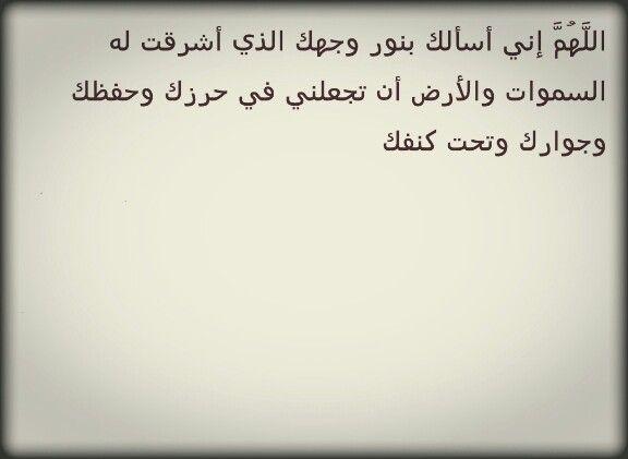 اللهم اجعلني تحت كنفك وفي حرزك وحفظك Divine Arabic Calligraphy Calligraphy
