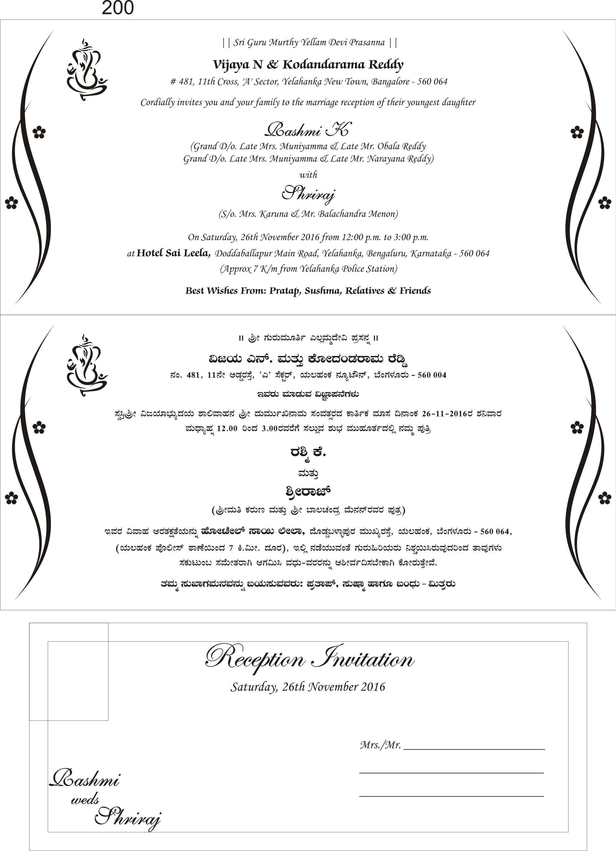 Marriage Invitation Card Matter In Kannada In 2021 Invitation Card Format Marriage Invitation Card Wedding Invitation Cards