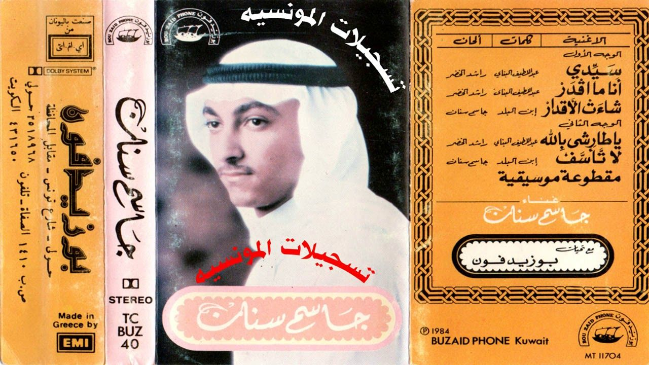 الفنان جاسم سنان سيدي النسخه الاصليه Movie Posters Cards Art