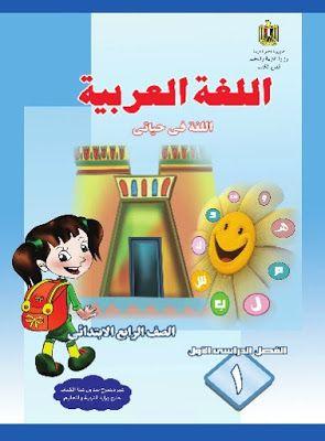 تحميل كتاب التربية الاسلامية للصف الرابع الابتدائي الازهري الترم الاول