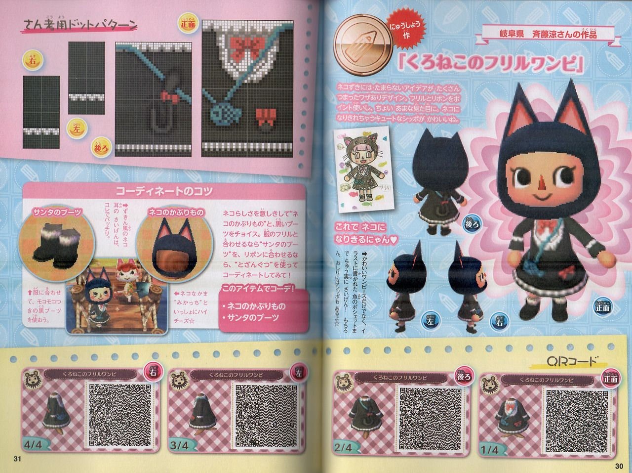 Qr codes from Magazine Animal crossing cats, Animal
