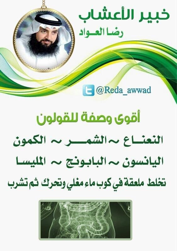 Pin By Ahmed Pony On الدكتور Health Fitness Nutrition Health And Nutrition Health Facts