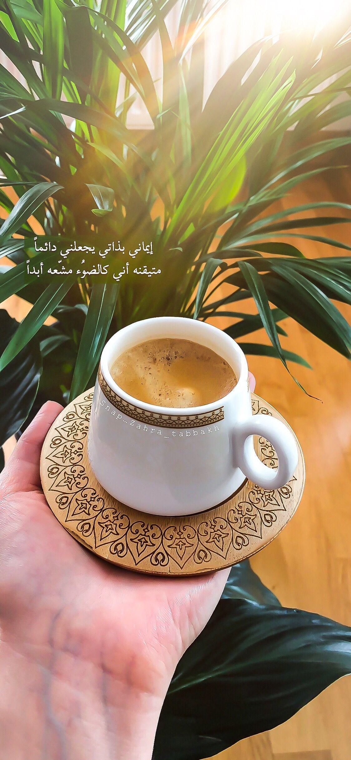 قهوة وقت القهوة صباح الخير رمزيات صورة تصويري تصاميم كوب قهوة سناب سنابيات بيسيات فنجان قهوة روقان مزاج Sweet Words Arabic Quotes Coffee Is Life